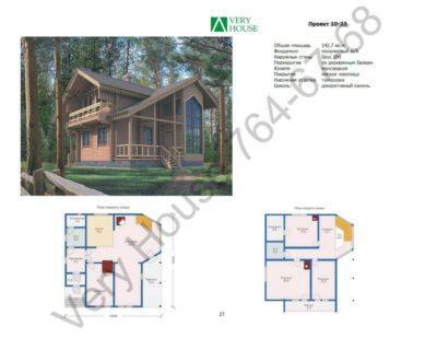 Проект дома 10-33