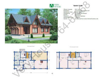 Проект дома 11-92