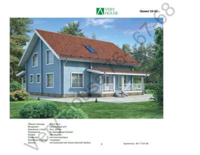 Проект дома 10-67